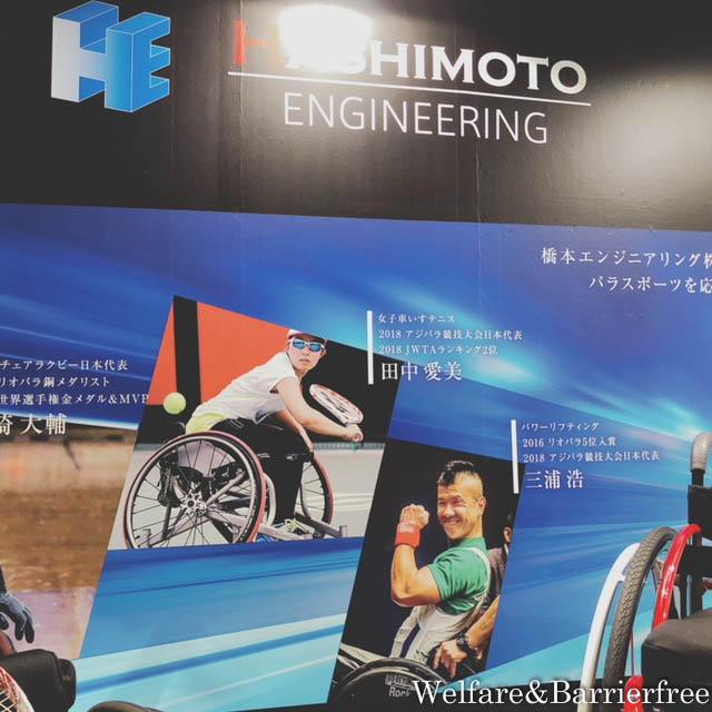 国際福祉機器展2018H(HCR)探訪その1・世界初!マグネシウム製折畳車いす
